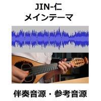 【伴奏音源・参考音源】JIN-仁~メインテーマ(マンドリン・ピアノ伴奏)