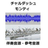 【伴奏音源・参考音源】チャルダッシュ(モンティ)(フルートピアノ伴奏)
