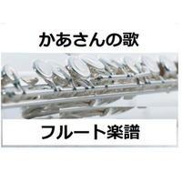 【フルート楽譜】かあさんの歌(フルートピアノ伴奏)