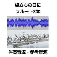 【伴奏音源・参考音源】旅立ちの日に《フルート2本》(卒業ソング)(フルートピアノ伴奏)