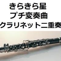 【クラリネット楽譜】きらきら星~プチ変奏曲《クラリネット二重奏》(モーツアルト)