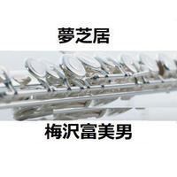 【フルート楽譜】夢芝居(梅沢富美男)(フルートピアノ伴奏)
