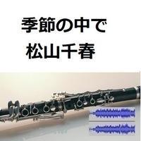 【伴奏音源・参考音源】季節の中で(松山千春)(クラリネット・ピアノ伴奏)