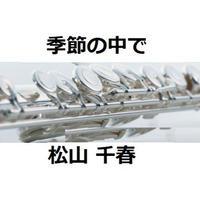 【フルート楽譜】季節の中で(松山千春)(フルートピアノ伴奏)