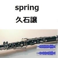 【伴奏音源・参考音源】spring(久石譲)(クラリネット・ピアノ伴奏)