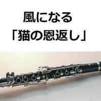 【クラリネット楽譜】風になる「猫の恩返し」スタジオジブリ(クラリネット・ピアノ伴奏)つじあやの