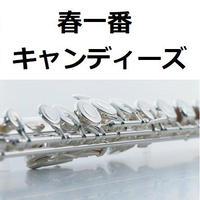 【フルート楽譜】春一番(キャンディーズ)(フルートピアノ伴奏)