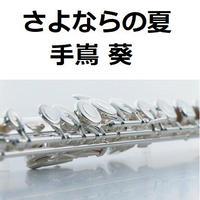 【フルート楽譜】さよならの夏「コクリコ坂」(手嶌 葵)スタジオジブリ(フルートピアノ伴奏)