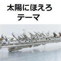 【フルート楽譜】太陽にほえろ~テーマ(フルートピアノ伴奏)