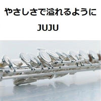 【フルート楽譜】やさしさで溢れるように(JUJU)(フルートピアノ伴奏)