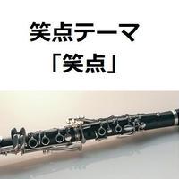 【クラリネット楽譜】笑点テーマ「笑点」(クラリネット・ピアノ伴奏)