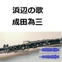 【伴奏音源・参考音源】浜辺の歌(成田為三)(クラリネット・ピアノ伴奏)