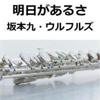【フルート楽譜】明日があるさ(坂本九・ウルフルズ・吉本)(フルートピアノ伴奏)