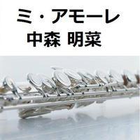 【フルート楽譜】ミ・アモーレ(中森明菜)(フルートピアノ伴奏)