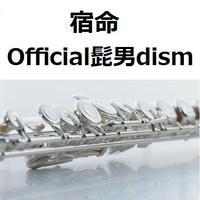 【フルート楽譜】宿命(Official髭男dism)(フルートピアノ伴奏)