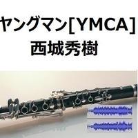 【伴奏音源・参考音源】ヤングマン(西城秀樹)[YMCA](クラリネット・ピアノ伴奏)
