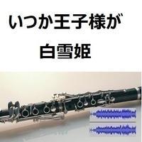 【伴奏音源・参考音源】いつか王子様が「白雪姫」(クラリネット・ピアノ伴奏)