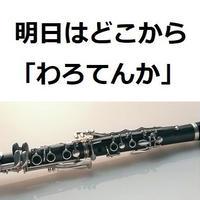 【クラリネット楽譜】明日はどこから「わろてんか」(松たか子)(クラリネット・ピアノ伴奏)