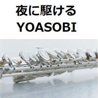 【フルート楽譜】夜に駆ける(YOASOBI)(フルートピアノ伴奏)