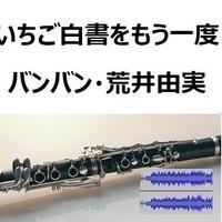 【伴奏音源・参考音源】いちご白書をもう一度(バンバン・荒井由実)(クラリネット・ピアノ伴奏)