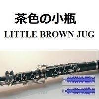 【伴奏音源・参考音源】茶色の小瓶(LITTLE BROWN JUG)アメリカ民謡(クラリネット・ピアノ伴奏)