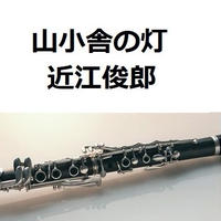 【クラリネット楽譜】山小舎の灯(近江俊郎)(クラリネット・ピアノ伴奏)
