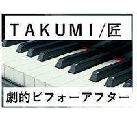 【ピアノ楽譜】TAKUMI/匠(ピアノソロ)|大改造!!劇的ビフォーアフター