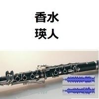 【伴奏音源・参考音源】香水(瑛人)(クラリネット・ピアノ伴奏)