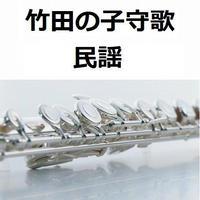 【フルート楽譜】竹田の子守歌(フルートピアノ伴奏)