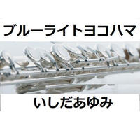 【フルート楽譜】ブルーライトヨコハマ(いしだあゆみ)(フルートピアノ伴奏)