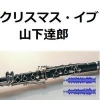 【伴奏音源・参考音源】クリスマス・イブ(山下達郎)(クラリネット・ピアノ伴奏)