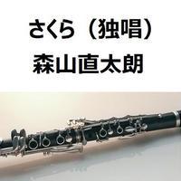 【クラリネット楽譜】さくら(独唱)森山直太朗(クラリネット・ピアノ伴奏)