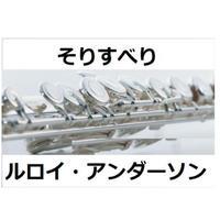 【フルート楽譜】そりすべり(ルロイ・アンダーソン)(フルートピアノ伴奏)