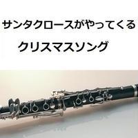 【クラリネット楽譜】サンタクロースがやってくる(クリスマスソング)(クラリネット・ピアノ伴奏)