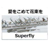 【フルート楽譜】愛をこめて花束を(Superfly)(フルートピアノ伴奏)