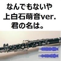 【伴奏音源・参考音源】なんでもないや(上白石萌音ver.)「君の名は。」(クラリネット・ピアノ伴奏)