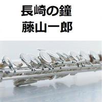 【フルート楽譜】長崎の鐘(藤山一郎・古関裕而)(フルートピアノ伴奏)