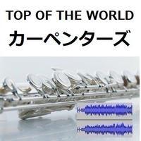 【伴奏音源・参考音源】トップ・オブ・ザ・ワールド(カーペンターズ)[TOP OF THE WORLD](フルートピアノ伴奏)