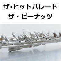 【フルート楽譜】ザ・ヒットパレード(ザ・ピーナッツ)(フルートピアノ伴奏)