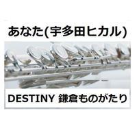 【フルート楽譜】あなた(宇多田ヒカル)「DESTINY 鎌倉ものがたり」(フルートピアノ伴奏)