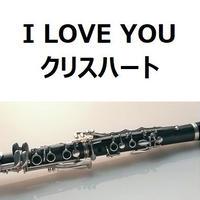【クラリネット楽譜】I LOVE YOU(クリスハート)(クラリネット・ピアノ伴奏)