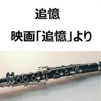 【クラリネット楽譜】追憶~映画「追憶」より(クラリネット・ピアノ伴奏)