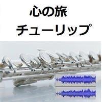 【伴奏音源・参考音源】心の旅(チューリップ)(フルートピアノ伴奏)