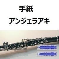 【伴奏音源・参考音源】手紙(アンジェラアキ)(クラリネット・ピアノ伴奏)