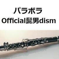 【クラリネット楽譜】パラボラ(Official髭男dism) (クラリネット・ピアノ伴奏)