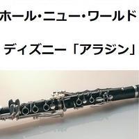 【クラリネット楽譜】ホール・ニュー・ワールド~ディズニー「アラジン」(クラリネット・ピアノ伴奏)