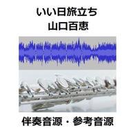 【伴奏音源・参考音源】いい日旅立ち(山口百恵)谷村新司(フルートピアノ伴奏)