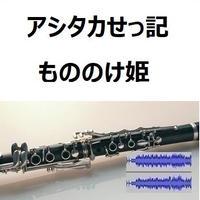 【伴奏音源・参考音源】アシタカせっ記「もののけ姫」(クラリネット・ピアノ伴奏)