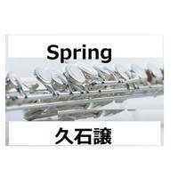 【フルート楽譜】Spring~久石譲~(フルートピアノ伴奏)