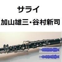 【伴奏音源・参考音源】サライ(加山雄三・谷村新司)24時間テレビ(クラリネット・ピアノ伴奏)